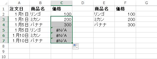 関数をそのままコピーすると、参照先がずれてしまう例