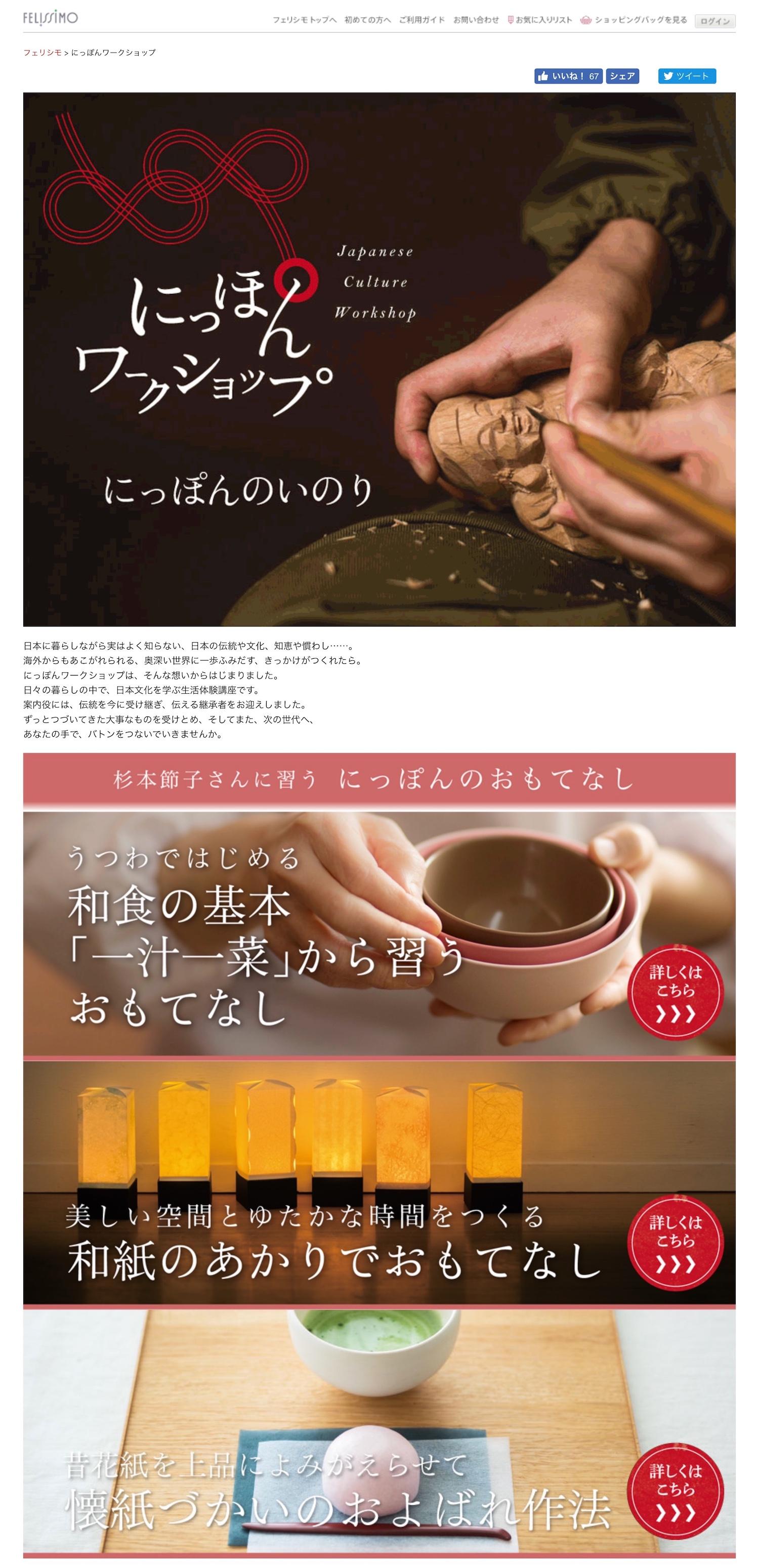 13.Ro にっぽんワークショップ.JPG