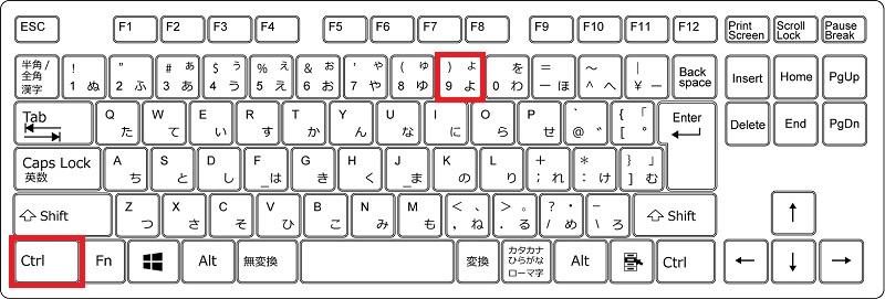 エクセルの行を非表示にするショートカットキー(Windowsの場合)