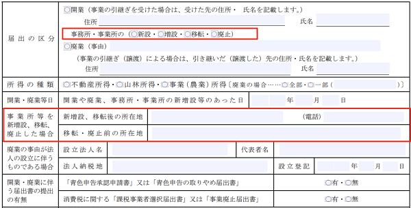 個人事業の開業・廃業等届出書内の移転に関する記入欄