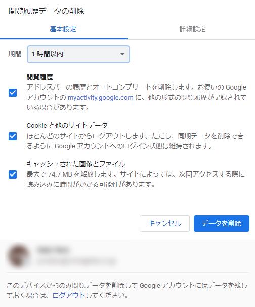 「閲覧履歴データの削除」で細かい削除内容を設定できる