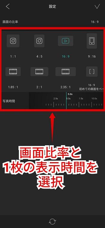 動画の画面比率と1枚の写真の表示時間を選択