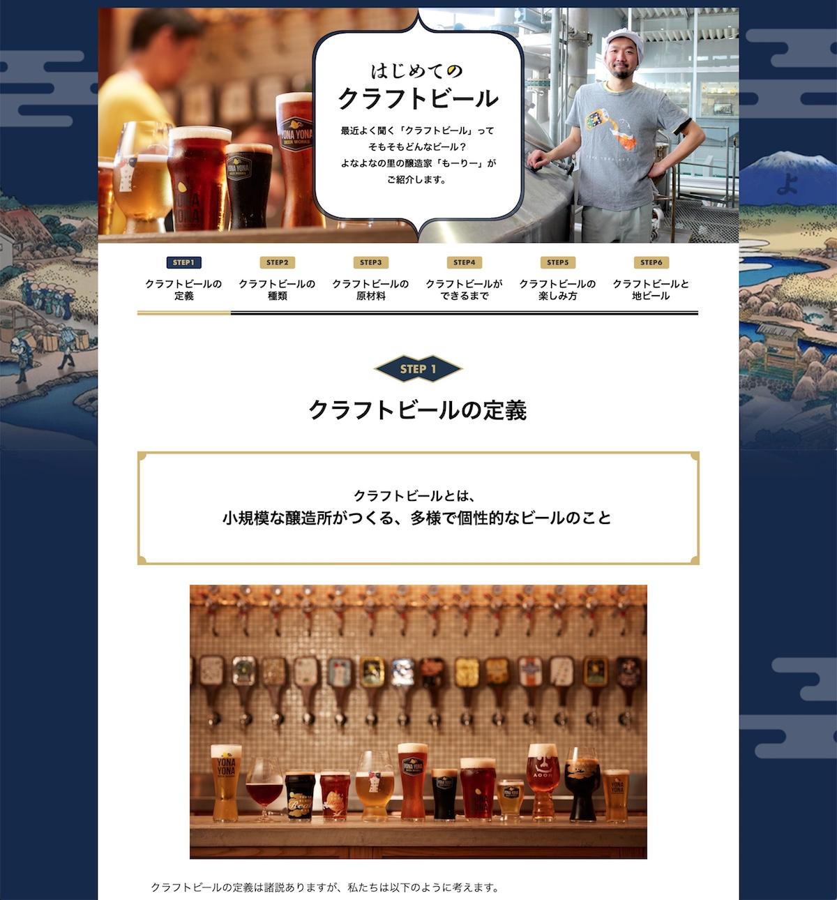 23.Re.はじめてのクラフトビール.jpg