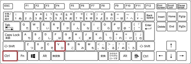 Windowsでペースト(貼り付け)するときのショートカット解説