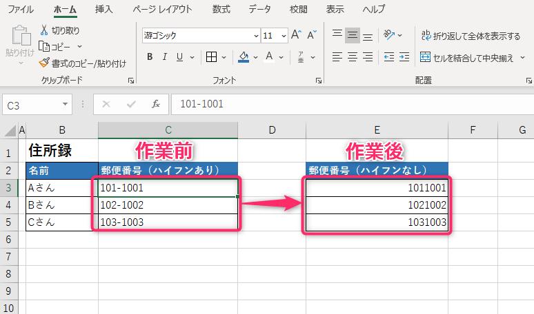 エクセルで特定の文字列を削除・追加する方法