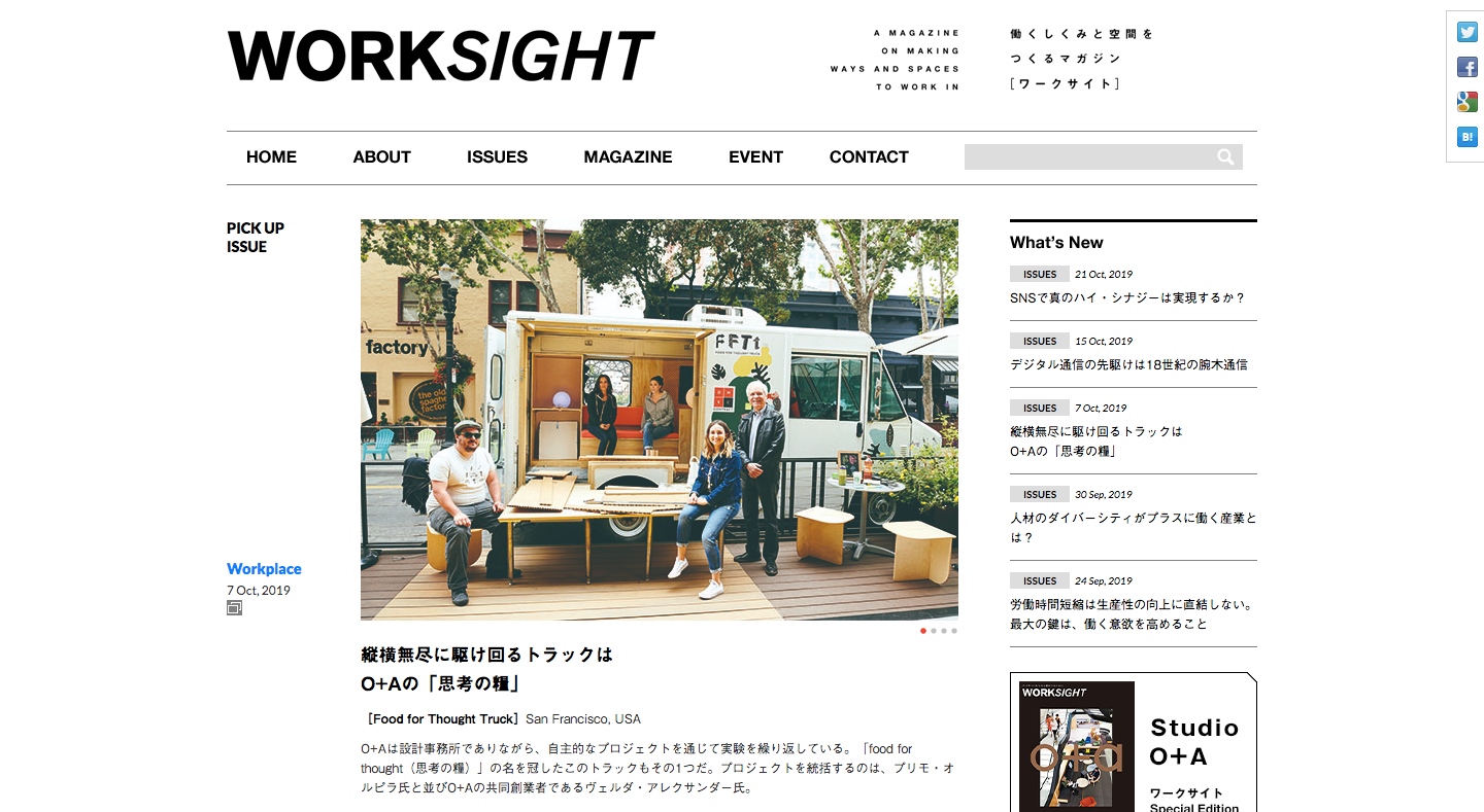 WORKSIGHT_トップ.png