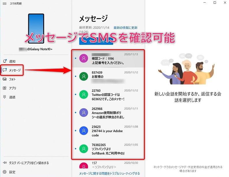 同期したスマホのSMSをPCで確認する画面