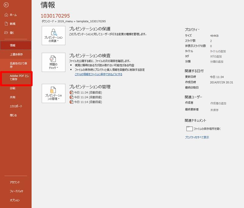 パワーポイントファイルをPDFファイルで保存する方法