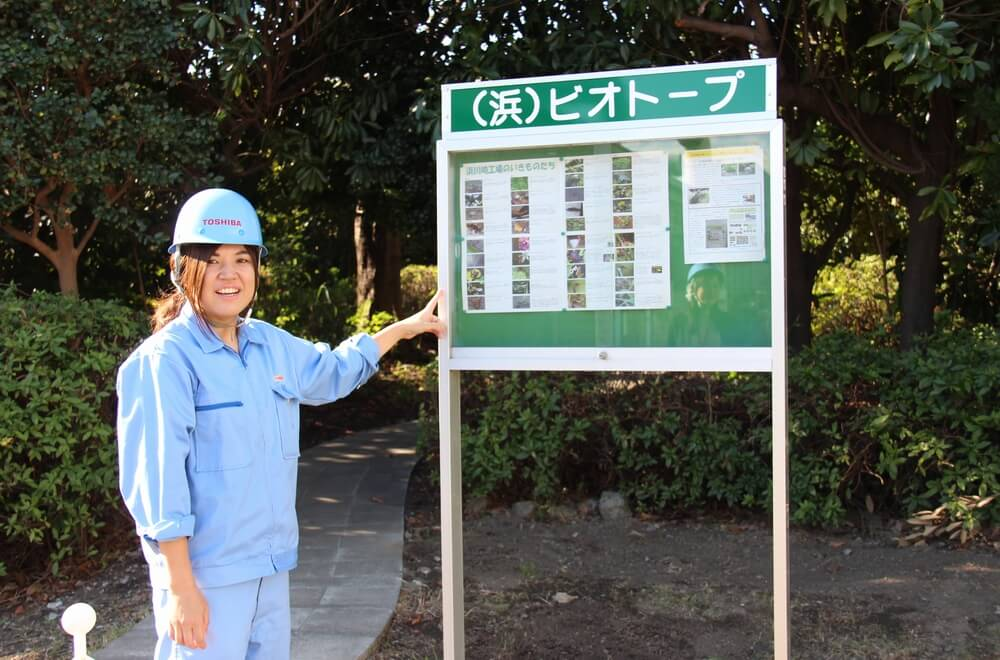 浜川崎工場でビオトープ保全活動に取り組む塚本美那子氏