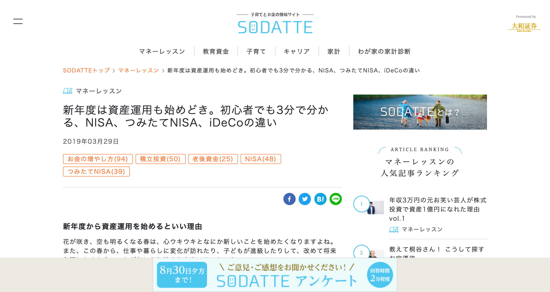 FireShot Capture 036 - ___________________3______NISA_____NISA_iDeCo___ - SODATTE____________ - www.daiwa.jp.png