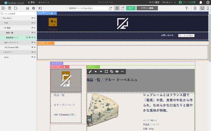 商品詳細ページはブロック単位で編集していく