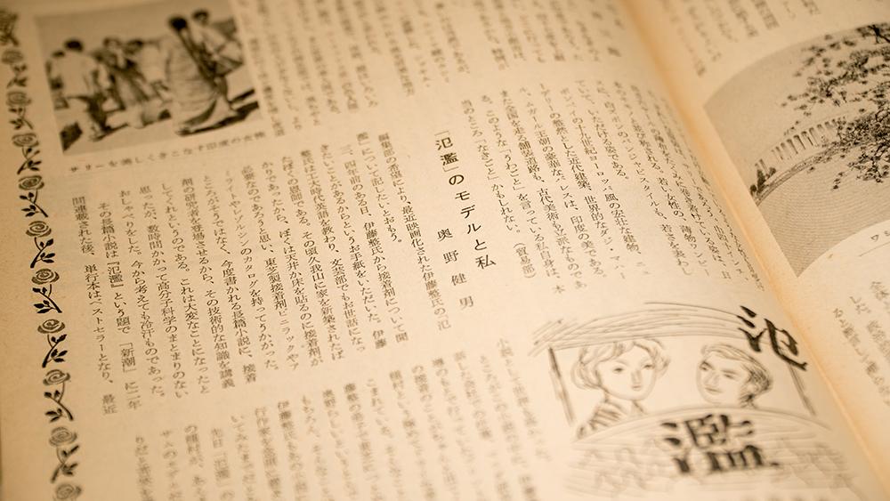 奥野が東芝社内報に寄せた『氾濫』に関するエッセイ