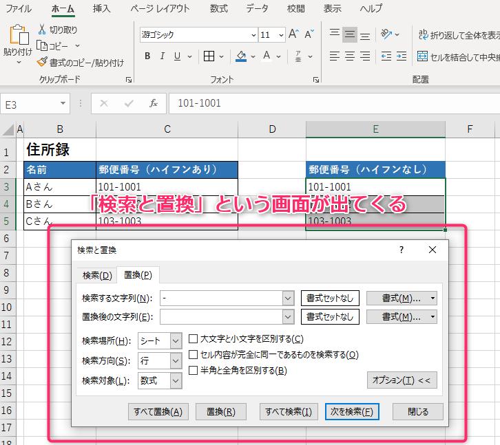 ショートカットキーで「検索と置換」の画面を表示