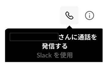 Slackの通話機能①