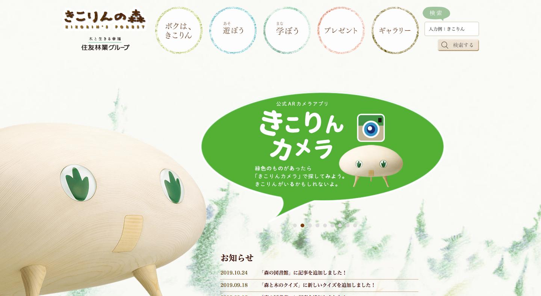 きこりんの森|住友林業 (1).png