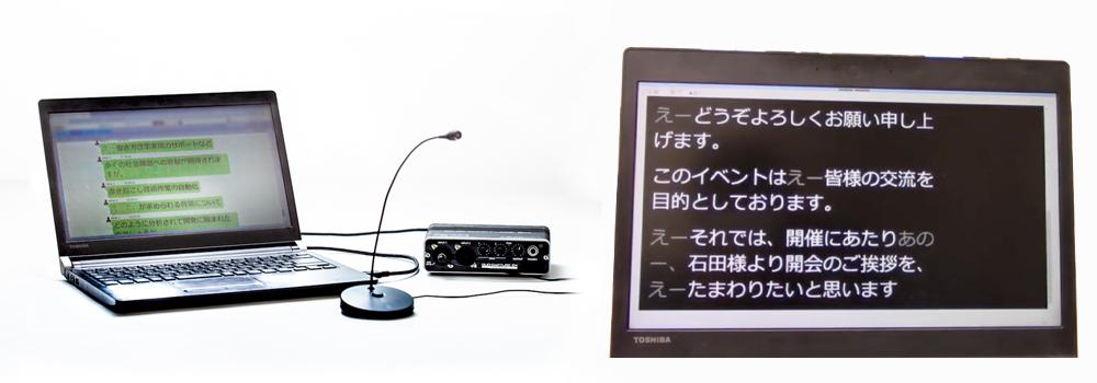 音声自動字幕システム(左)と字幕表示イメージ(右)