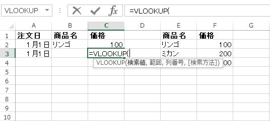 """データを参照して自動入力したいセルに""""=VLOOKUP("""" と入力"""