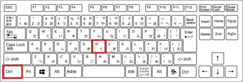 文書内置換で使うショートカットキー(Windows)