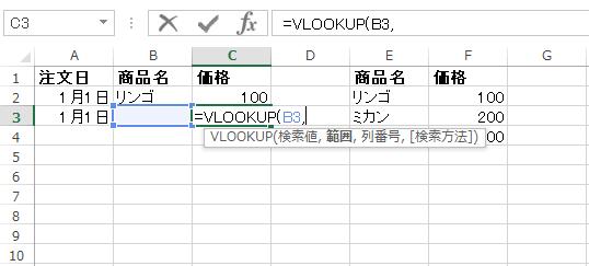VLOOKUP関数の検索値の入力
