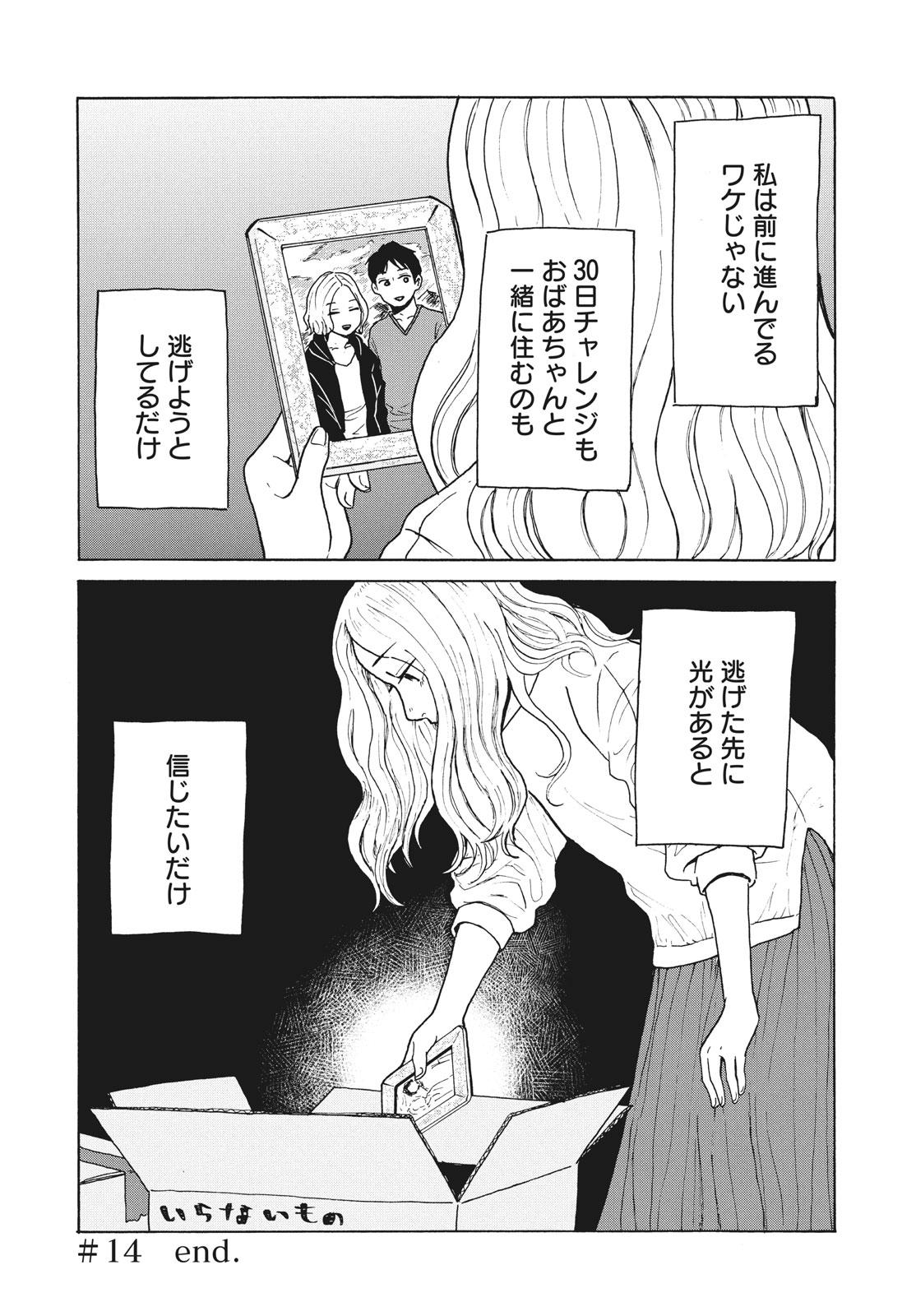 010_30日_2020_014_E.jpg