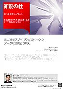 図 : 知創の杜 あしたを創るキーワード 富士通総研が考える生活者中心のデータ利活用ビジネス