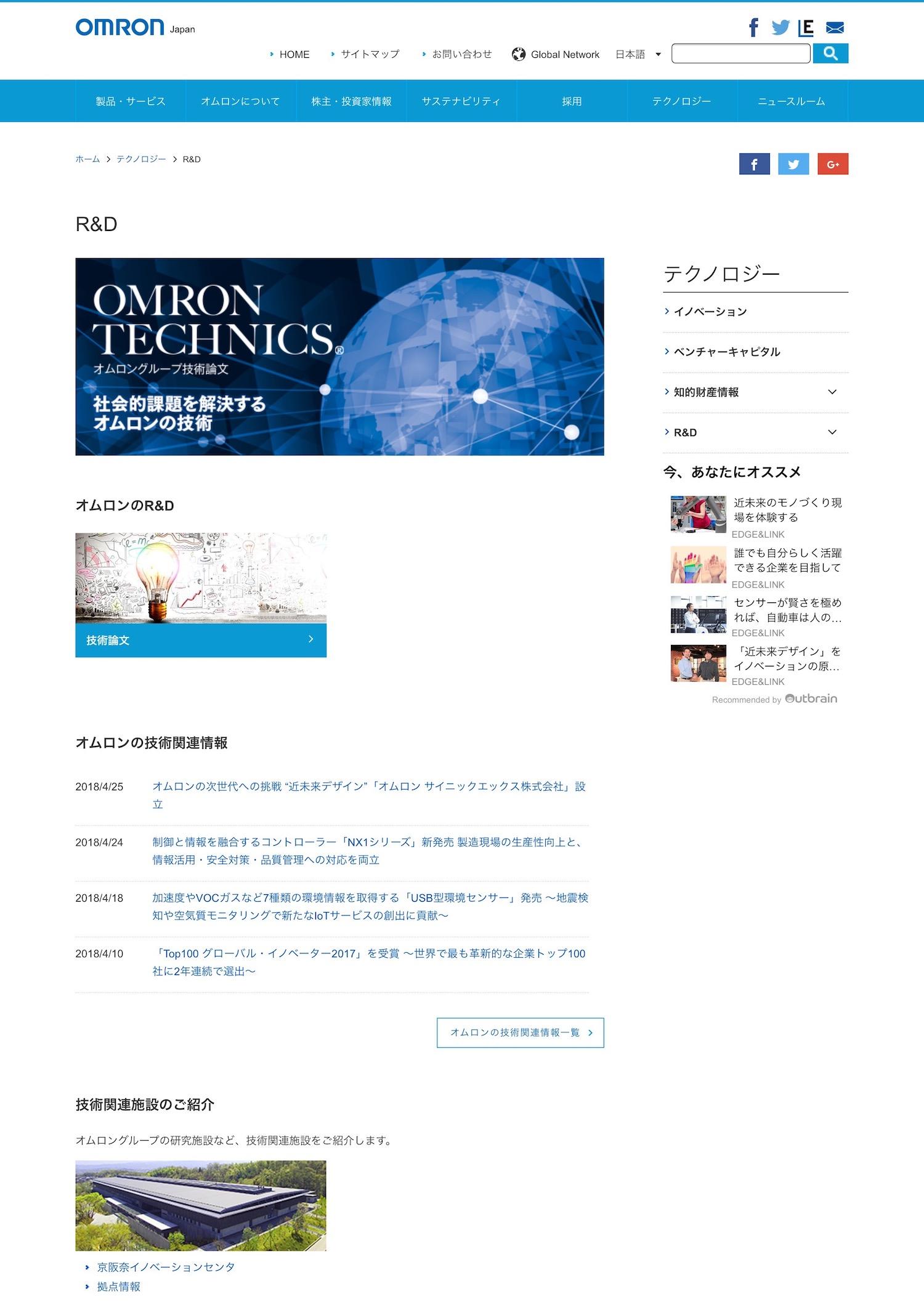8. OMRON_Re.JPG
