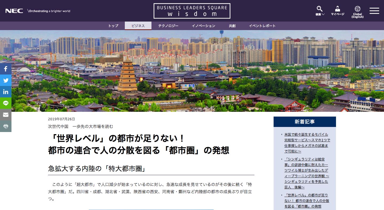 次世代中国記事.png