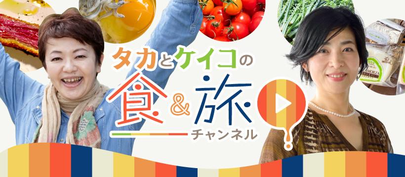 タカとケイコの食&旅チャンネル