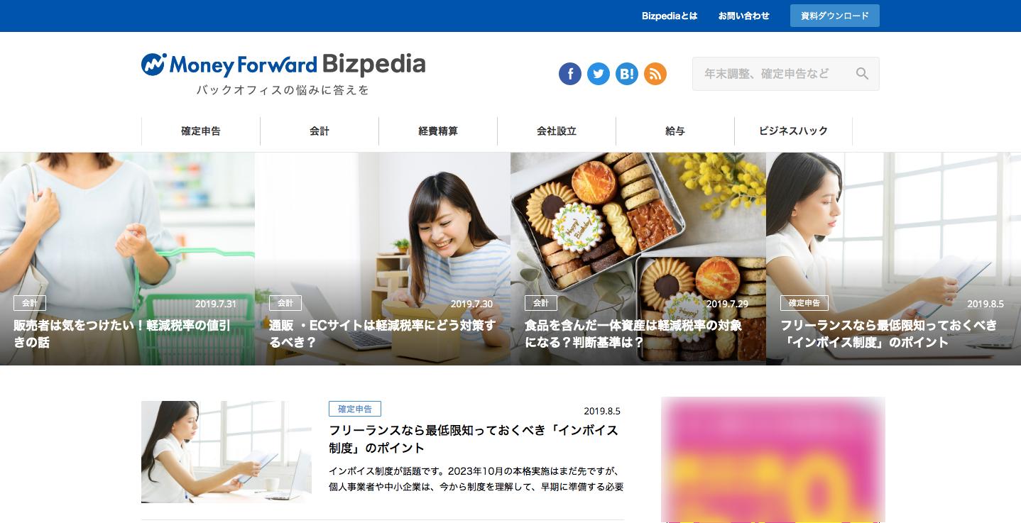 Bizpediaトップ.png