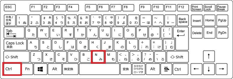 Windowsで「新規作成」するときのショートカット解説