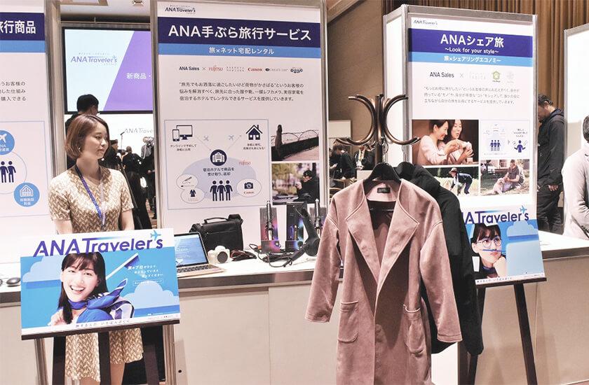 写真 : 2019年12月に催されたANA『手ぶら旅行サービス』発表会の様子。ファッションアイテムは、バーニーズニューヨークがコーディネート