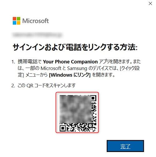 PCとスマホをリンクするQRコード表示画面