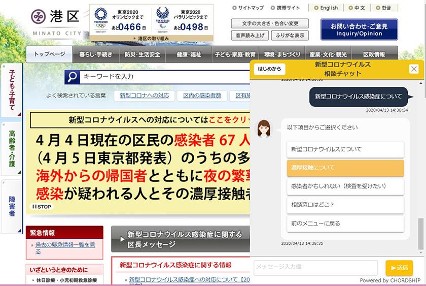 図 : 港区が提供する「港区新型コロナウイルス相談チャット」(東京都港区ホームページより) ホームページトップに表示されたチャットボットをクリックすると、質問カテゴリを表示。区民は自分が知りたい内容を選択したり、自由に質問を入力したりすることで簡単に回答を探せる。