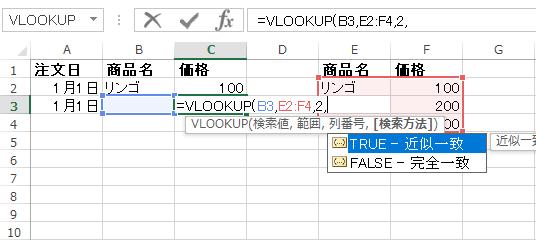 VLOOKUP関数の列番号の入力