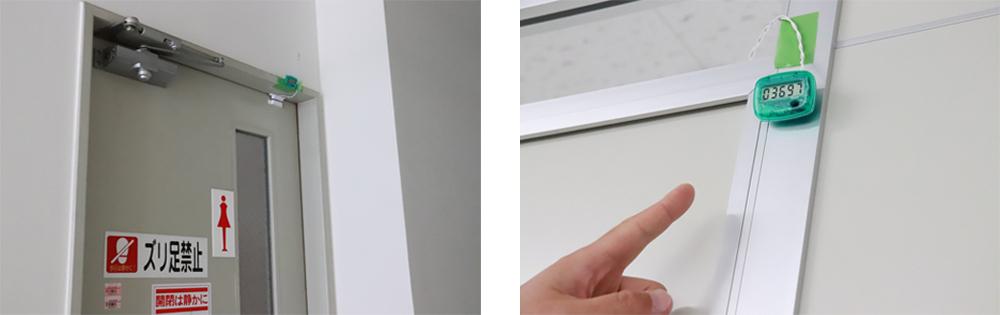 女子トイレの扉に付けたカウンターは事務所の稼働状況を分析する目的で取り付けている。また同じカウンターはトイレ以外のドアにも設置している(右)