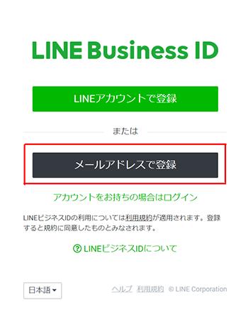 LINE公式アカウント作成