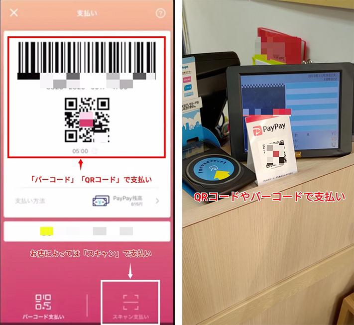 QRコード決済での支払いイメージ