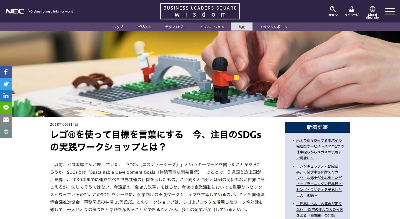 レゴとSDGs.png